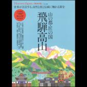 Discover Japan_TRAVEL 山の都・匠の国 飛騨高山