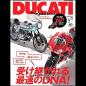DUCATI Magazine Vol.91 2019年5月号