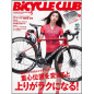 BiCYCLE CLUB 2019年5月号 No.409[付録あり]