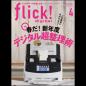 flick! digital (フリック!デジタル) 2019年4月号 Vol.90