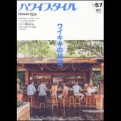 ハワイスタイル No.57