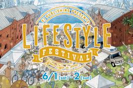 ライフスタイルフェスティバル2019