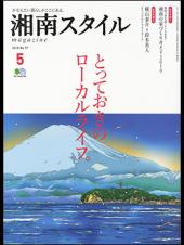湘南スタイルmagazine 2019年5月号第77号