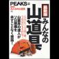 PEAKS特別編集 【最新版】みんなの山道具