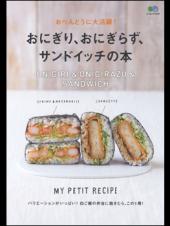 おべんとうに大活躍! おにぎり、おにぎらず、サンドイッチの本
