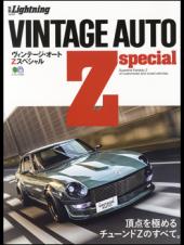 別冊Lightning Vol.204 VINTAGE AUTO Z special