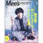Men's PREPPY 2019年5月号