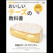 おいしいチーズの教科書