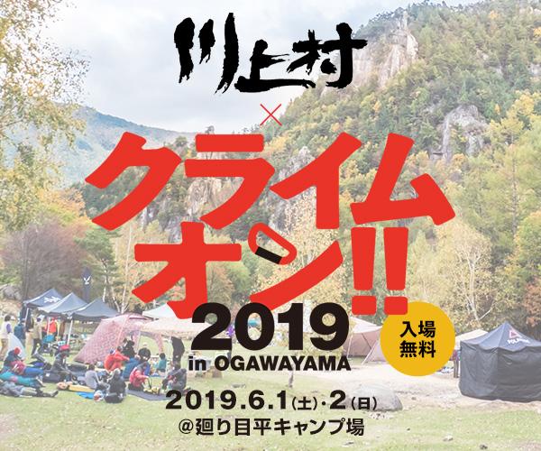 クライムオン!! 2019 6/1(土)2(日)開催