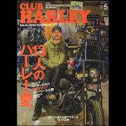 CLUB HARLEY 2019年5月号 Vol.226