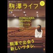 駒澤ライフ 2020