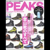 PEAKS 2019年5月号 No.114[付録あり]