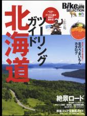 BikeJIN SELECTION ツーリングガイド北海道