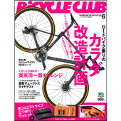 BiCYCLE CLUB 2019年6月号 No.410[付録あり]