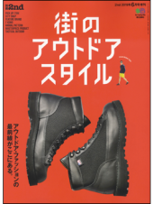 6月号増刊 別冊2nd 街のアウトドアスタイル