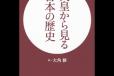 天皇から見る日本の歴史