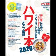 ハワイ本 オアフ 最新2020