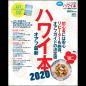 ハワイ本 オアフ 最新2020 mini