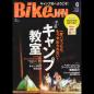BikeJIN/培倶人 2019年6月号 Vol.196[付録あり]