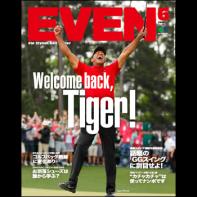 EVEN(イーブン) 2019年6月号 Vol.128