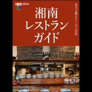 湘南レストランガイド