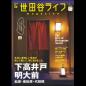 世田谷ライフmagazine No.69