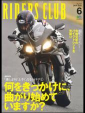 RIDERS CLUB 2019年5月号 No.541