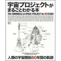 宇宙プロジェクトがまるごとわかる本