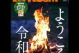 BikeJIN/培倶人 2019年6月号 Vol.195[付録あり]
