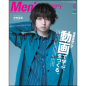 Men's PREPPY 2019年6月号