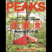 PEAKS 2019年6月号 No.115