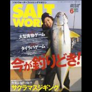SALT WORLD 2019年6月号 Vol.136