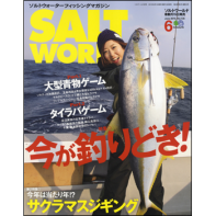 SALT WORLD 2019年6月号 Vol.136