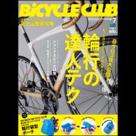 BiCYCLE CLUB 2019年7月号 No.411[付録あり]