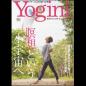 Yogini(ヨギーニ) Vol.70 2019年7月号