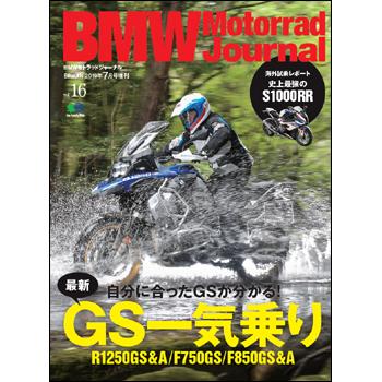 BikeJIN7月号増刊 BMW Motorrad Journal 16