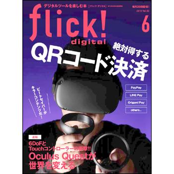 flick! digital (フリック!デジタル) 2019年6月号 Vol.92