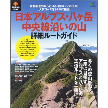 PEAKS特別編集 日本アルプス・八ヶ岳・中央線沿いの山 詳細ルートガイド
