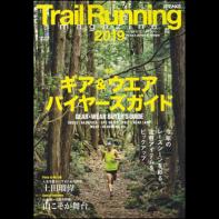 PEAKS6月号増刊 トレイルランニングマガジン2019