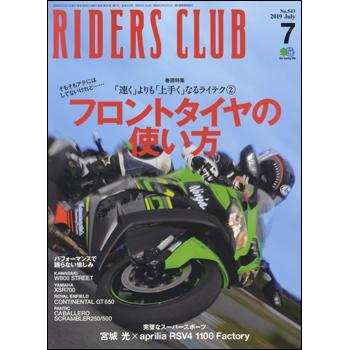 RIDERS CLUB 2019年7月号 No.543