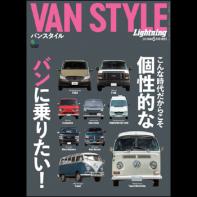 Lightning6月号増刊 VAN STYLE