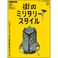 Lightning7月号増刊 街のミリタリースタイル