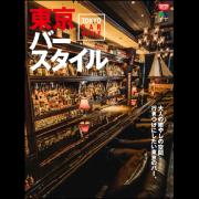 東京バースタイル