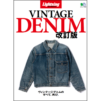 Lightning Archives VINTAGE DENIM 改訂版