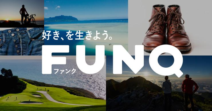 『FUNQ(ファンク|funq.jp)』がオープン!エイ出版社がもつ趣味とライフスタイルの専門誌が集う、メディアプラットフォームです