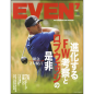 EVEN(イーブン) 2019年7月号 Vol.129