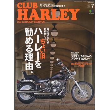 CLUB HARLEY 2019年7月号 Vol.228