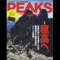 PEAKS 2019年7月号 No.116[付録あり]
