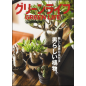 別冊Lightning Vol.207 グリーンライフ
