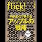 flick! digital (フリック!デジタル) 2019年7月号 Vol.93